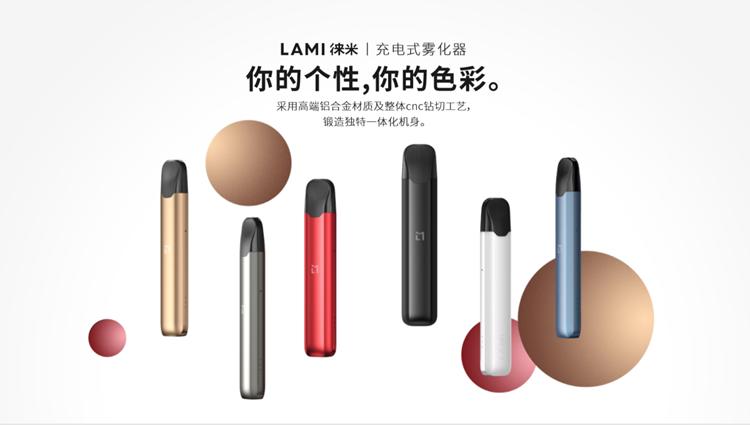 LAMI徕米电子烟